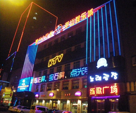 One of Yanji's many karaoke establishments.  These places are like five star hotels, where patrons get private suites with big screen TV, four microphones and waiting service.  Karaoke is taken very seriously in this part of the world.