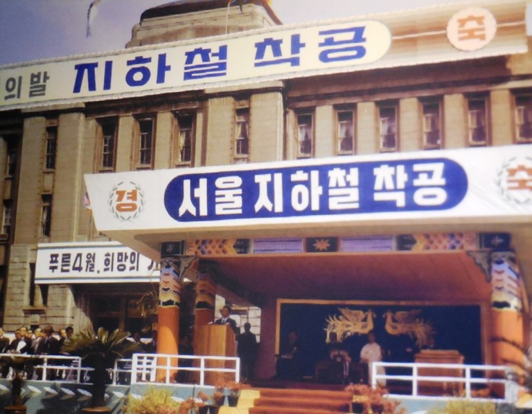 Ground-breaking ceremony for construction of Subway Line 1, Seoul (1971).